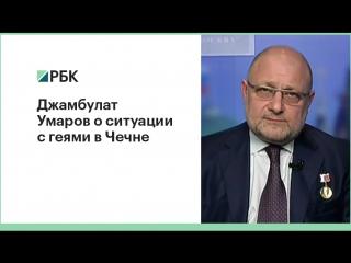 Джамбулат Умаров о ситуации с геями в Чечне
