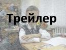 Полной отстой 2017 - трейлер на русском в hd формате и хорошем качестве