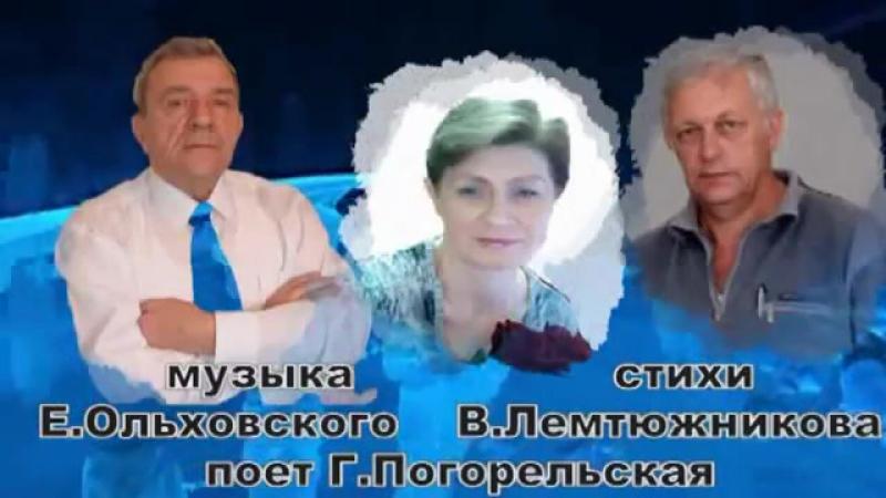 """~ """"Девочка с Севера"""" муз.Е.Ольховкий исп.Г.Погорельская сл.В.Лемтюжников.~"""