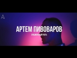 Артём Пивоваров в Минске  Stirlitz Spy Bar  24 Июня