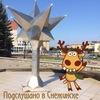 Подслушано в Снежинске