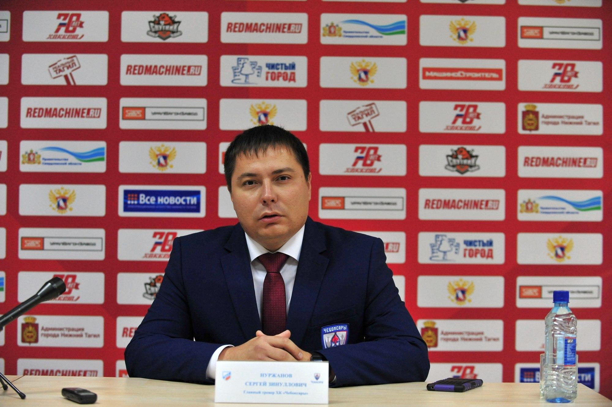 Главный тренер команды Сергей Нуржанов пообщался с пресс-службой ХК «Чебоксары»