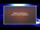 КВН 2017. Высшая лига. Первый полуфинал. Видеоблог. «Радио Свобода» (Ярославль)