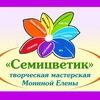 """""""Семицветик""""творческая мастерская"""