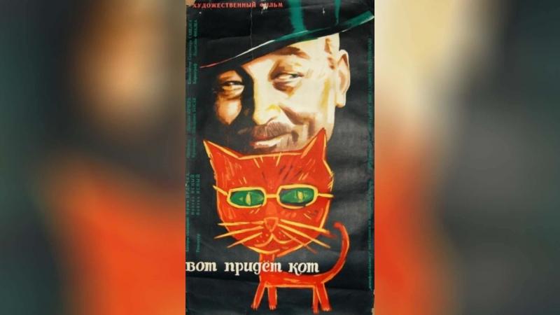 Вот придет кот (1963) | Az prijde kocour