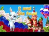 Zoobe Зайка 12 июня День России! С Днем России! Поздравление с днем России!