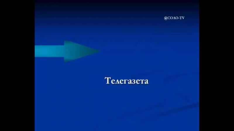 Межпрограммная заставка (Соло ТВ [г. Енисейск], 23.08.2011-01.11.2011).2 » Freewka.com - Смотреть онлайн в хорощем качестве