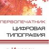 Цифровая типография «ПЕРВОПЕЧАТНИК»