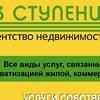 """3 Ступени"" - агентство недвижимости!"