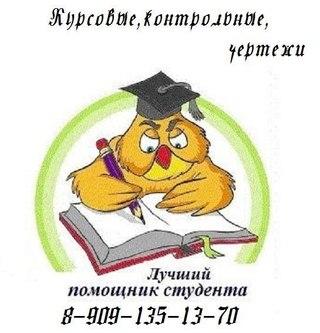Курсовые дипломы контрольные на заказ Киров ВКонтакте Основной альбом