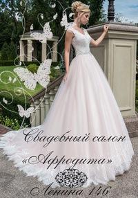 Прокат свадебных платьев магнитогорск
