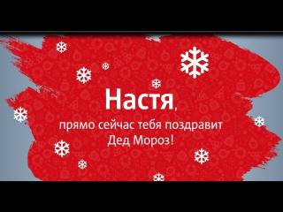 С Новым Годом, Настя!