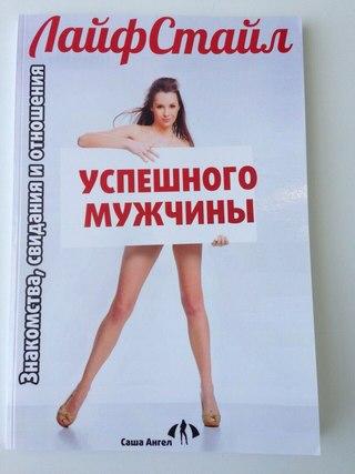 книга лайфстайл успешного мужчины