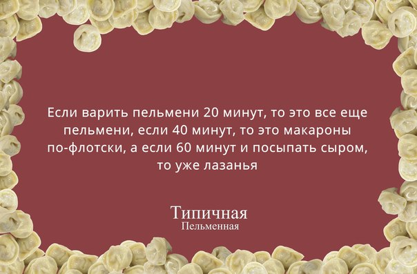 Мужская кулинария😌  #типичнаяпельменная #пельменнаякрасноярск #Красноя