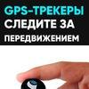 GPS Трекер для Авто И ребенка