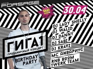ГИГА1 Birthday Party 30.04 @ Forsage club