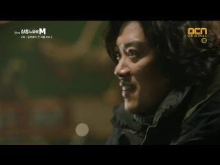 Спецотдел М .серия 2 из 10 Южная Корея