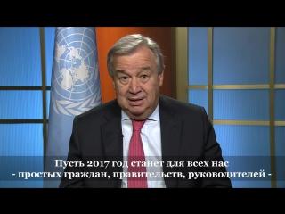 Призыв к миру нового Генсека ООН Антониу Гутерриша