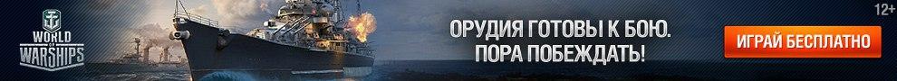 СКАЧАТЬ World of Warships С ОФИЦИАЛЬНОГО САЙТА