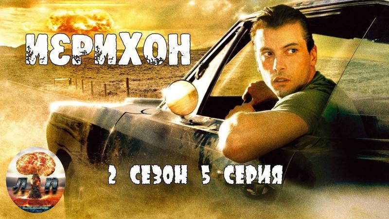 Иерихон / Jericho [сезон 2 серия 5] [2008]