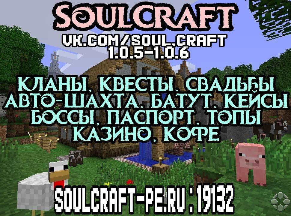 Soul Craft
