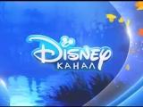 Рекламный ролик третьей части мультфильма на Канала Дисней #1