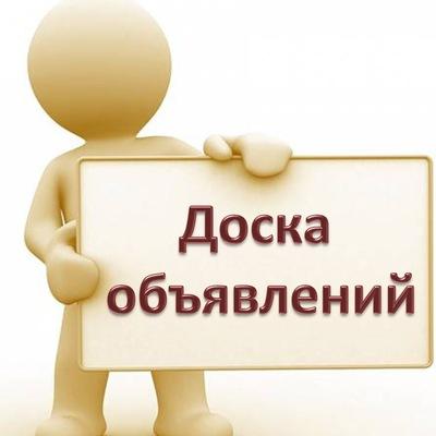 Раменское.ру доска бесплатных объявлений работа продавцом дать бесплатное объявление в сдаче квартиры в краснодаре