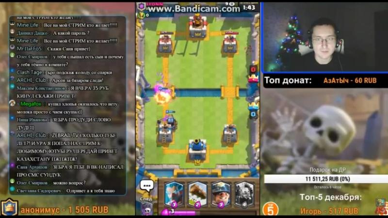 Lyonn vs Zebrail_TV! Clash Royale!