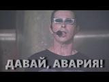 ДИСКОТЕКА АВАРИЯ - Давай Авария! (официальный клип, 1999)
