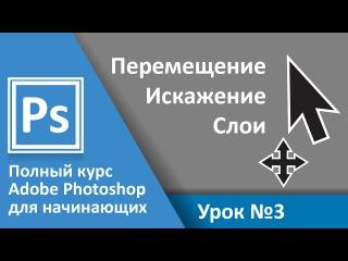 Урок 3 - Искажение, Слои. Полный курс Adobe Photoshop с нуля | Graphic Hack