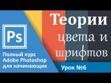 Урок 6 - Теории цвета, шрифтов и их сочетания. Adobe Photoshop с полного нуля | Graphic Hack