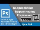 Урок 4 - Кадрирование, линейка. Полный курс Adobe Photoshop с нуля | Graphic Hack