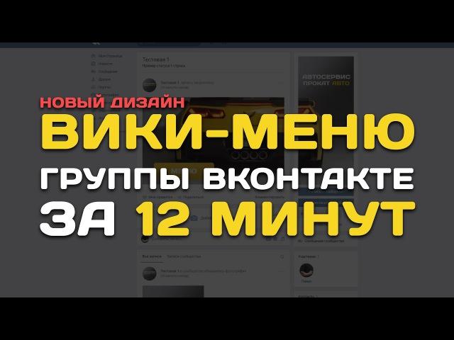 Урок 2 Создание вики-меню для группы Вконтакте (Базовая Wiki разметка) Новый Дизайн ВК Фотошоп » Freewka.com - Смотреть онлайн в хорощем качестве
