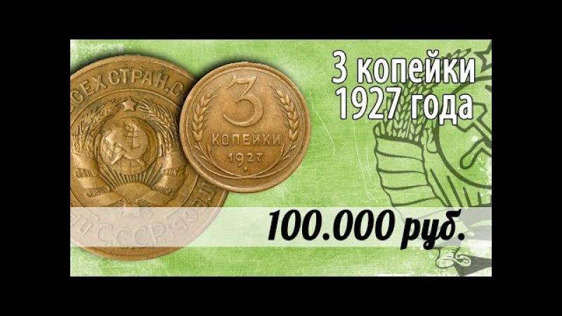 Стоимость редких монет. 3 копейки 1927 года. Сколько стоят разновидности монет