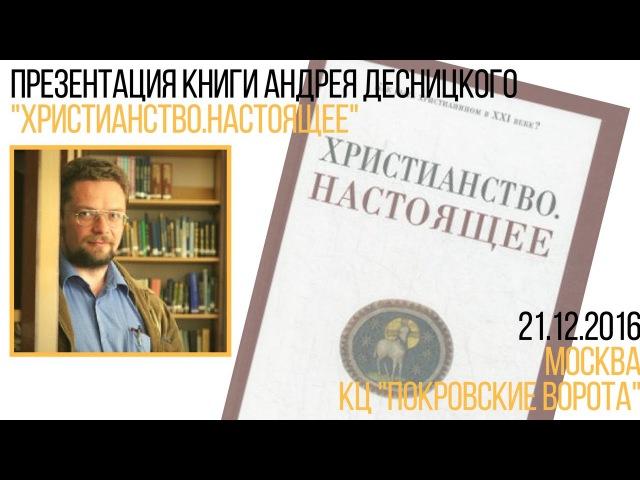 21 декабря 2016 Презентация книги А. Десницкого Христианство .Настоящее