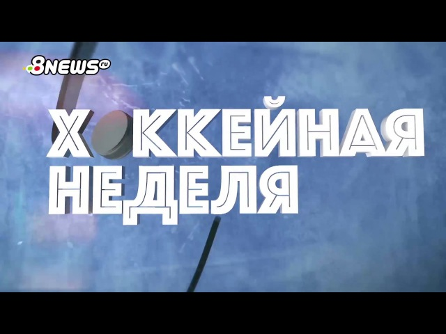 Вадим Шипачев – без НХЛ и без Олимпиады. Хоккейная неделя с Алексеем Шевченко 10
