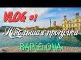 VLOG #1: Барселона|Испания|Небольшая прогулка