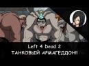 Left 4 Dead 2: Три богатыря и танки-разбойники! [RPG-Nightwolf]