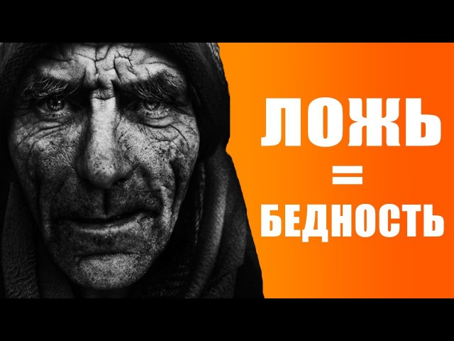 💲 Ложь Главная Причина Бедности Как Честность Поможет Вам Стать Богаче