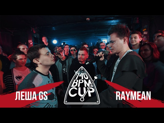 140 BPM CUP: ЛЕША GS X RAYMEAN [inf. by Райская Кухня]