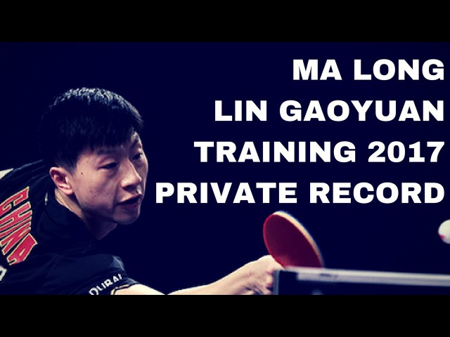 TRAINING WITH MA LONG - LIN GAOYUAN Part 1 Private Record @ WORLD CUP 2017 TABLE TENNIS