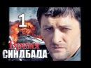 Сериал Время Синдбада 1 серия 2013 Криминал Детектив Приключения
