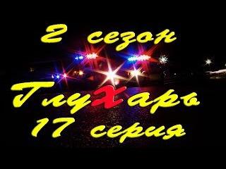 Глухарь 2 сезон 17 серия сериал Глухарь 2 сезон 17 серия детектив криминал 2009