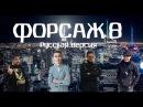ФОРСАЖ 8! Русская версия. AcademeG, Ревазов, Стрекаловский, Давидыч, Воротников.