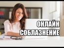 Как познакомиться с девушкой в интернете /в вк/ в контакте