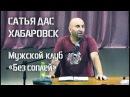 Сатья дас Хабаровск Мужской клуб «Без соплей»