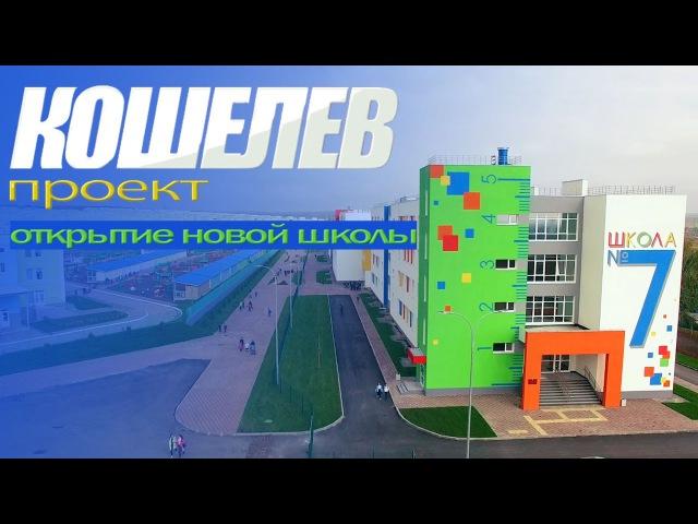 День знаний 2016 - Открытие новой школы в Кошелев-проекте, Крутые Ключи