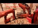 Новинка от HILTI BX3 в сравнении с GX120 (личный опыт использования )