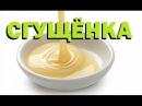 Галилео. Сгущёнка 🍼 Condensed milk