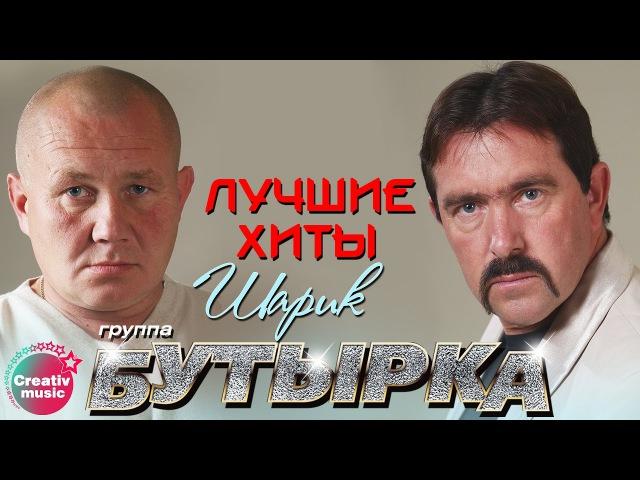 Бутырка - Шарик (Лучшие хиты)